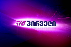 TV Pirveli Television Channel