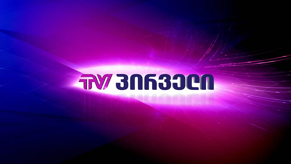 TV Pirveli Television Channel